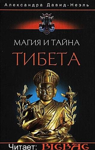 Скачать аудиокнигу Магия и тайна Тибета