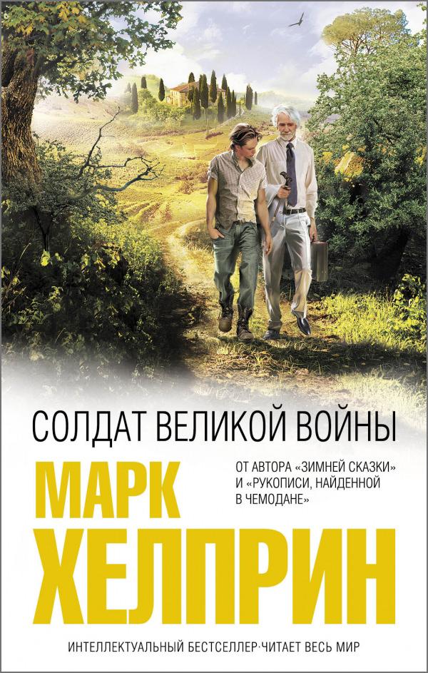 Солдат великой войны - Марк Хелприн