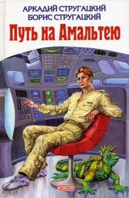 Путь на Амальтею - Аркадий Стругацкий, Борис Стругацкий