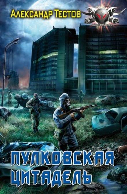 Пулковская цитадель - Александр Тестов
