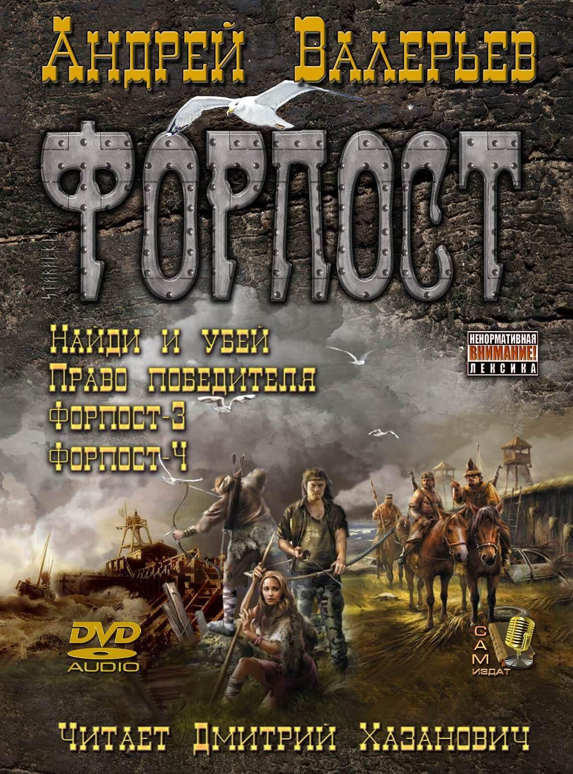 Аудиокнига Форпост 4