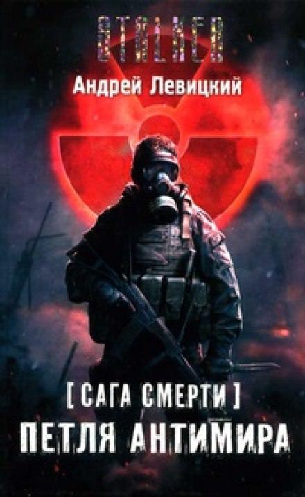 Петля Антимира - Андрей Левицкий
