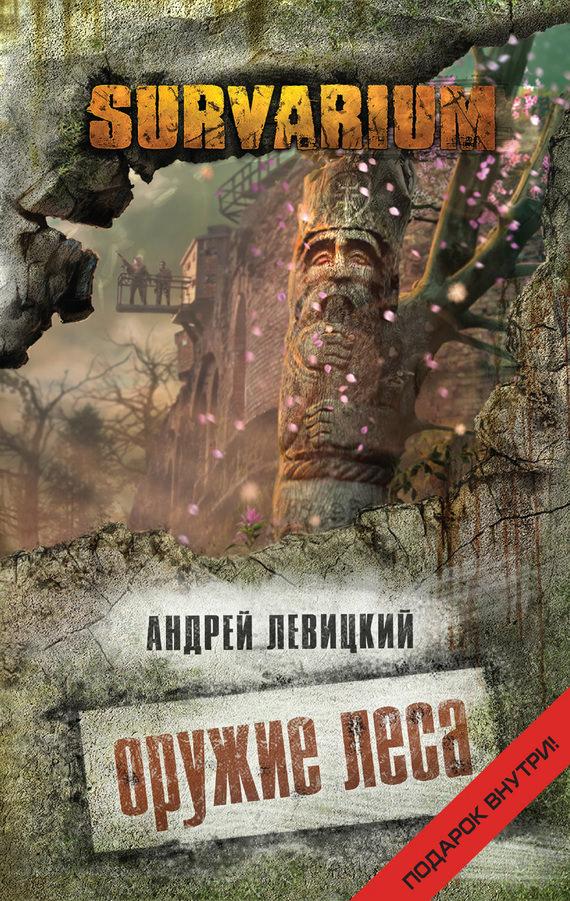 Оружие леса - Андрей Левицкий