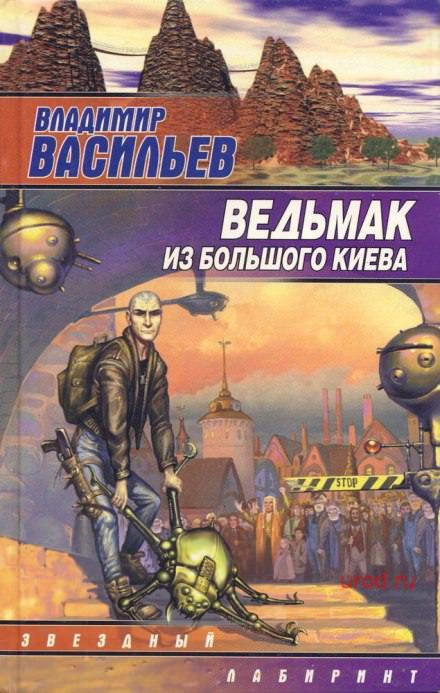 Скачать аудиокнигу Ведьмак из Большого Киева