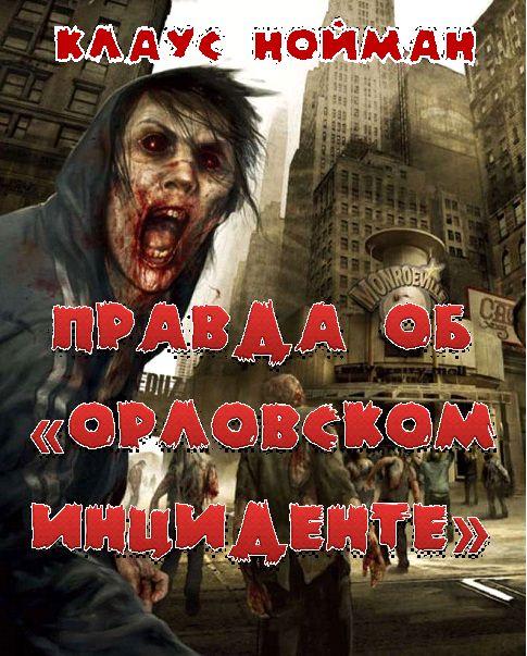 Правда об «Орловском инциденте» - Клаус Нойманн