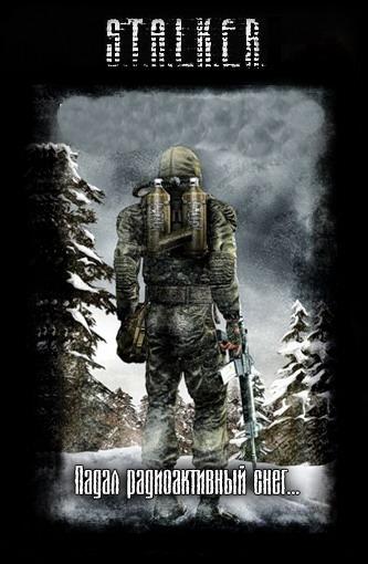 Скачать аудиокнигу S.T.A.L.K.E.R. Падал радиоактивный снег