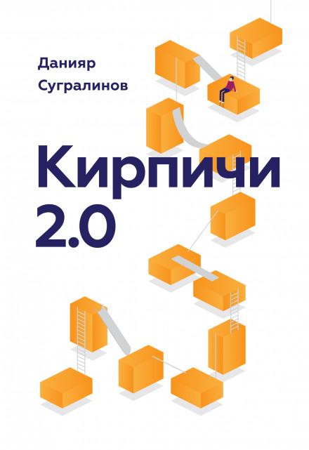 Скачать аудиокнигу Кирпичи 2.0