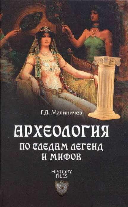 Скачать аудиокнигу Археология по следам легенд и мифов