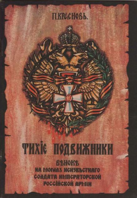 Скачать аудиокнигу Тихие подвижники. Венок на могилу неизвестного солдата Императорской Российской Армии
