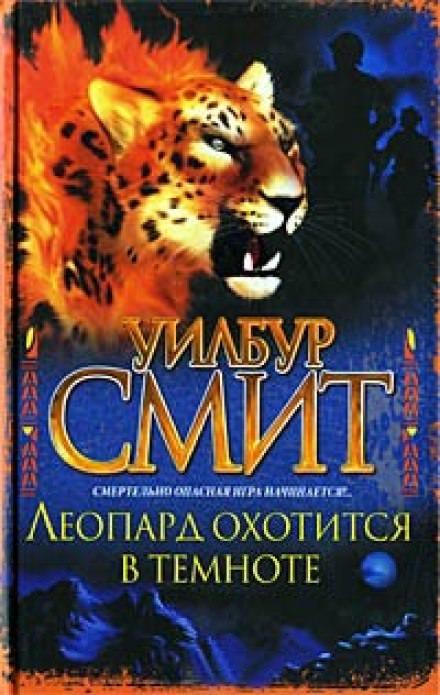 Аудиокнига Леопард охотится в темноте