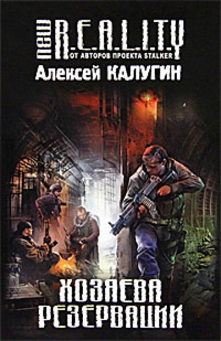 Скачать аудиокнигу Хозяева резервации (Да здравствует резервация)