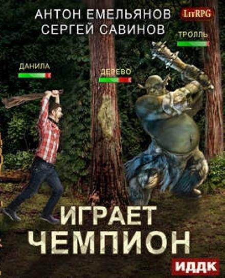 Играет чемпион. Настоящий герой - Сергей Савинов, Антон Емельянов