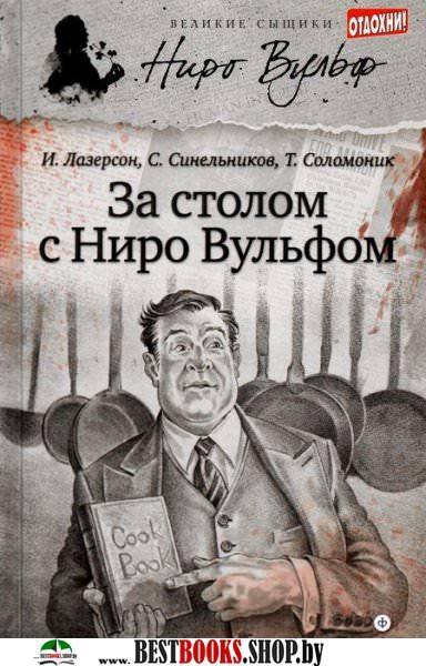 За столом с Ниро Вульфом - Сергей Синельников