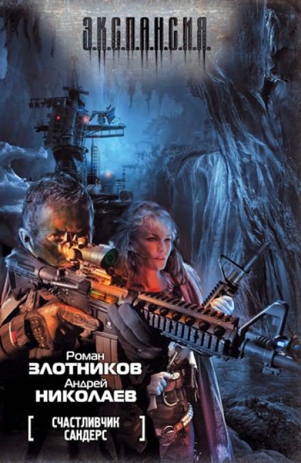 Счастливчик Сандерс - Роман Злотников, Андрей Николаев