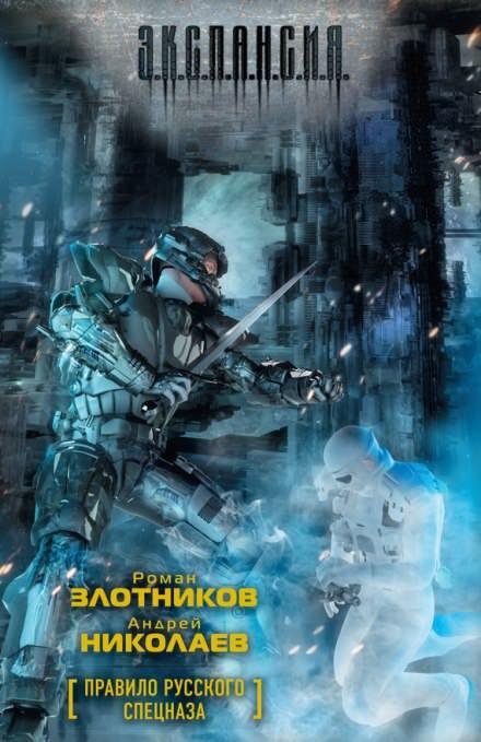 Скачать аудиокнигу Правило русского спецназа