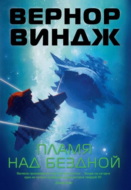 Пламя над бездной - Вернор Виндж