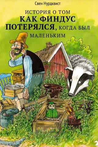 Скачать аудиокнигу Сказки о Петсоне и Финдусе