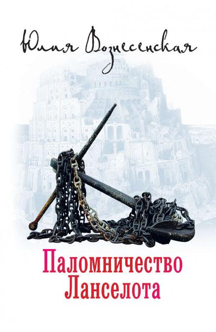 Паломничество Ланселота - Юлия Вознесенская