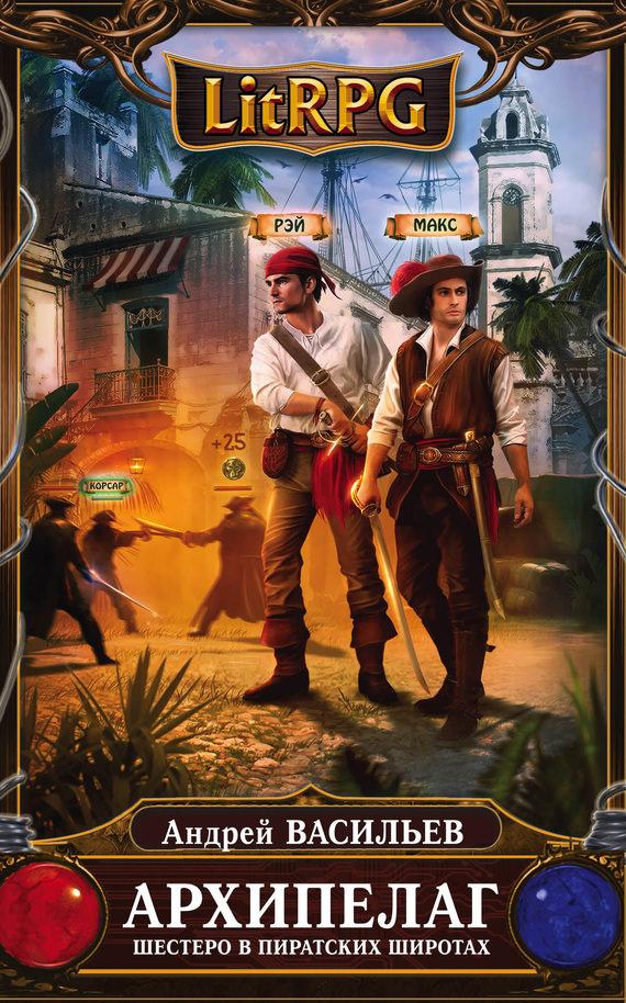 Скачать аудиокнигу Шестеро в пиратских широтах