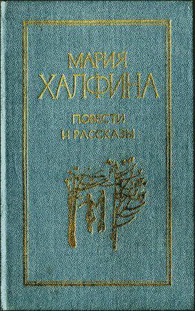 Рассказы - Мария Халфина