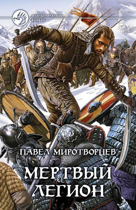 Мертвый Легион - Павел Миротворцев