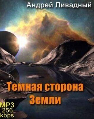Аудиокнига Тёмная сторона Земли