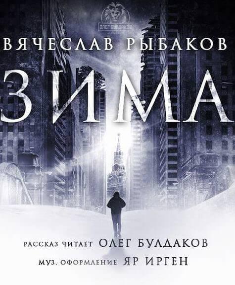 Зима - Вячеслав Рыбаков