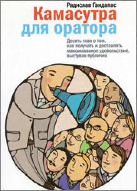 Камасутра для оратора - Радислав Гандапас