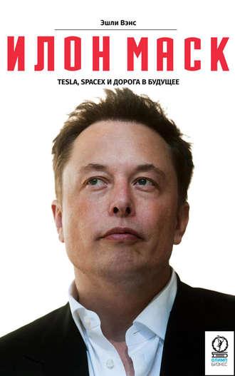 Скачать аудиокнигу Илон Маск. Правила успеха