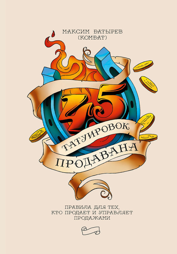 45 татуировок продавана - Максим Батырев