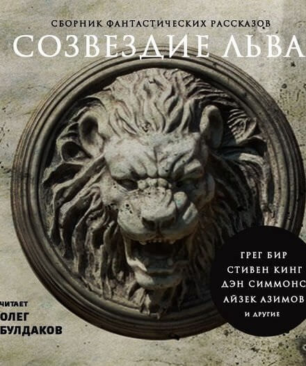 Скачать аудиокнигу Созвездие Льва. Сборник фантастических рассказов
