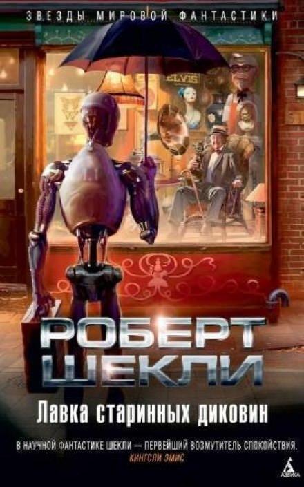 Лавка миров - Роберт Шекли