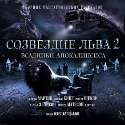 Аудиокнига Созвездие Льва 2: Всадники Апокалипсиса