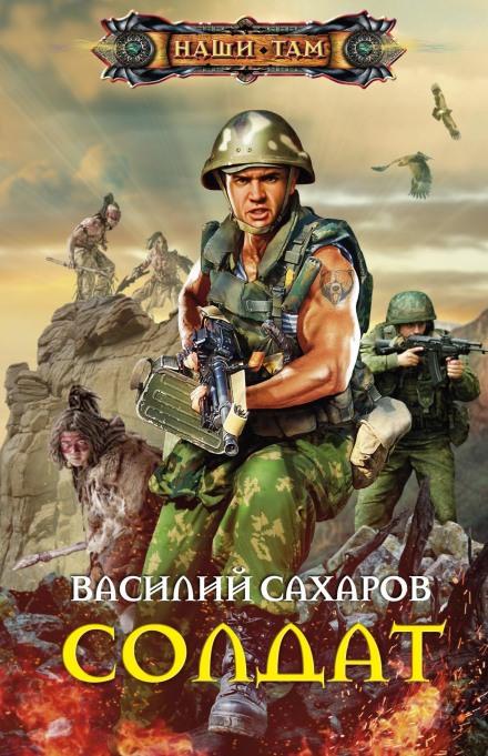 Солдат - Василий Сахаров