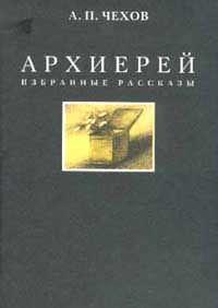 Архиерей - Антон Чехов