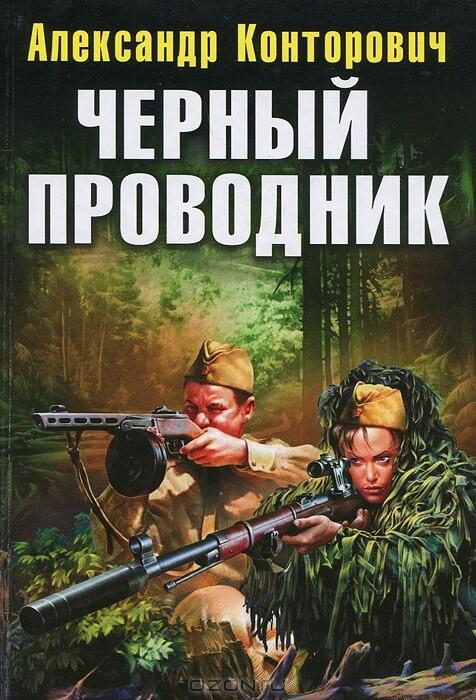 Чёрный проводник - Александр Конторович