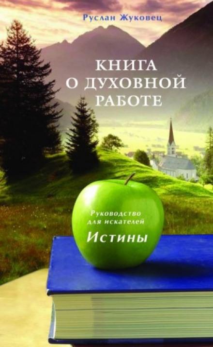 Скачать аудиокнигу Книга о духовной Работе