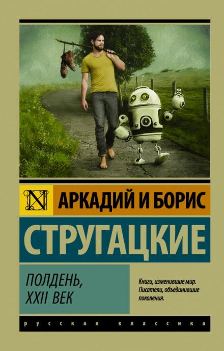 Полдень, XXII век - Аркадий Стругацкий, Борис Стругацкий