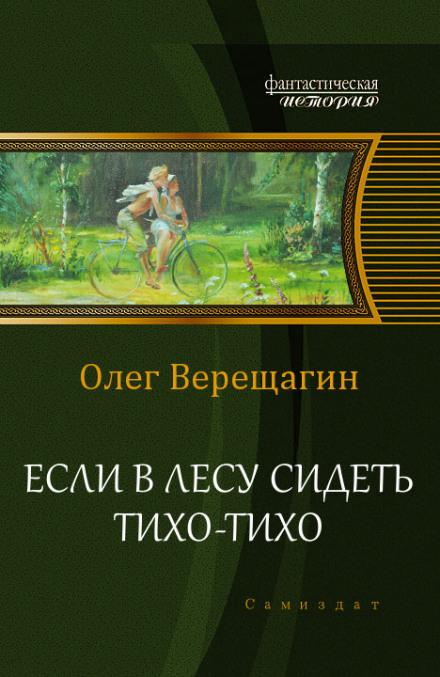 Если в лесу сидеть тихо-тихо - Олег Верещагин