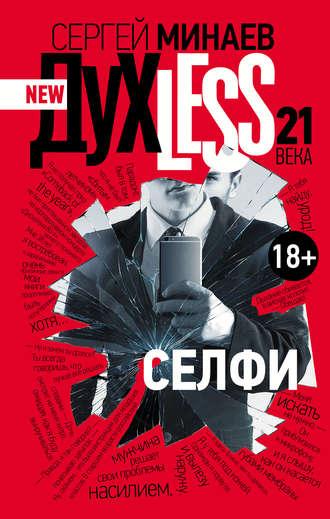 Дyxless 21 века. Селфи - Сергей Минаев