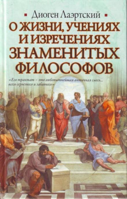 О жизни, учениях и изречениях знаменитых философов - Лаэртский Диоген