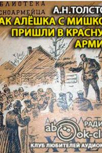 Аудиокнига Как Алешка с Мишкой пришли в Красную Армию