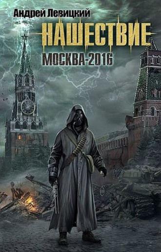 Скачать аудиокнигу Москва-2016