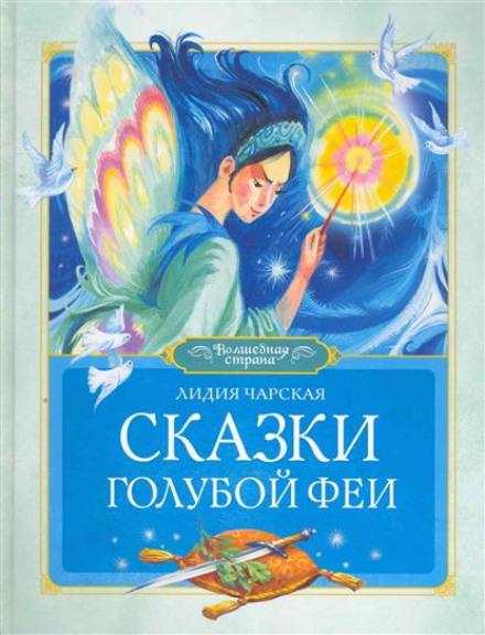 Скачать аудиокнигу Сказки голубой феи
