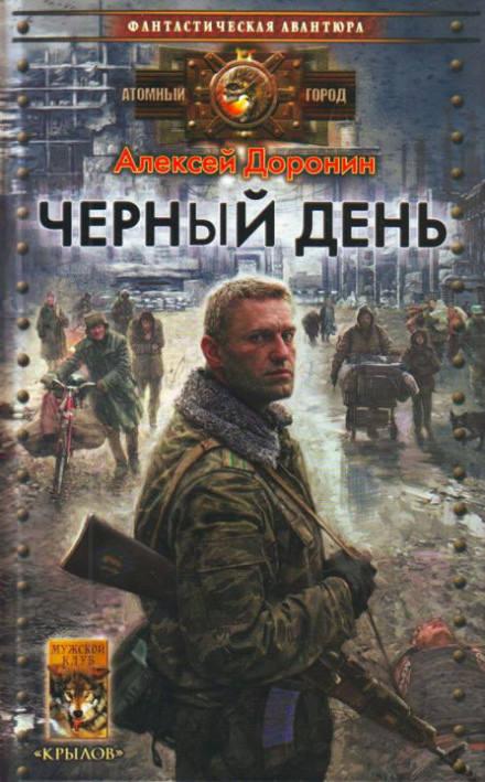 Чёрный день - Алексей Доронин