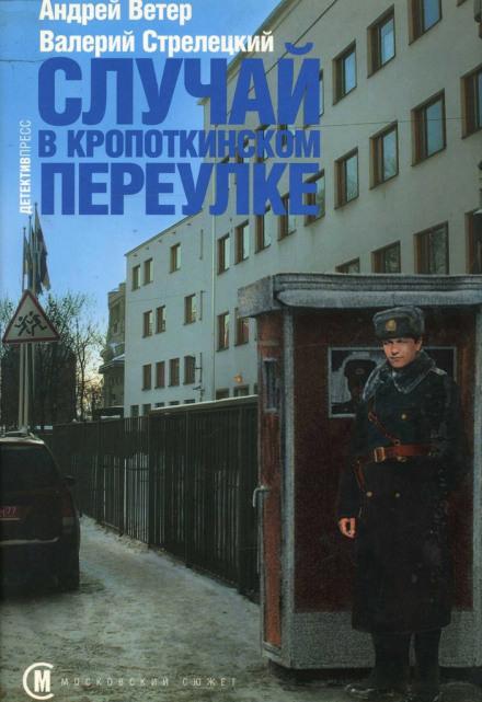 Скачать аудиокнигу Случай в Кропоткинском переулке
