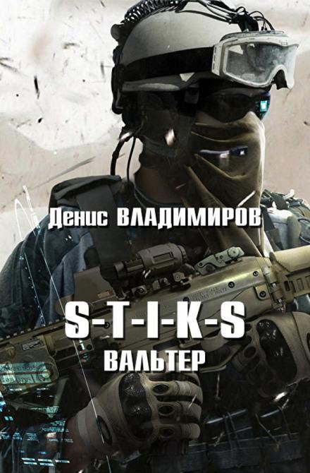 S-T-I-K-S. Вальтер - Денис Владимиров