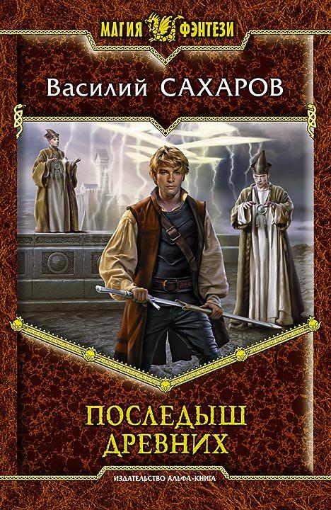 Последыш Древних - Василий Сахаров