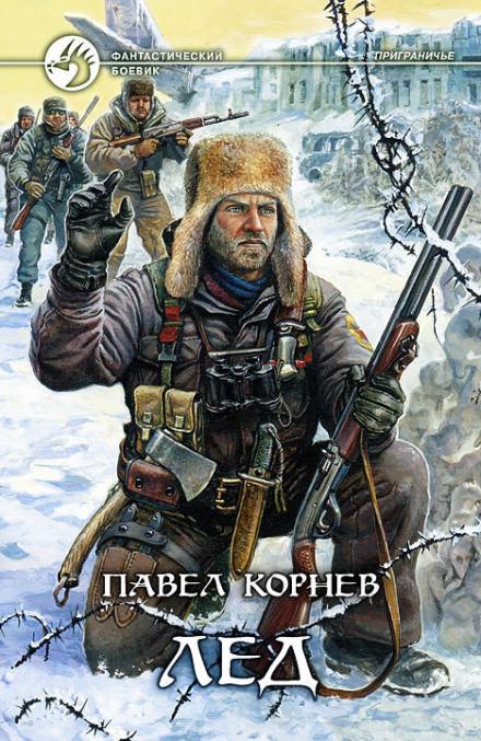 Приграничье. Лёд - Павел Корнев