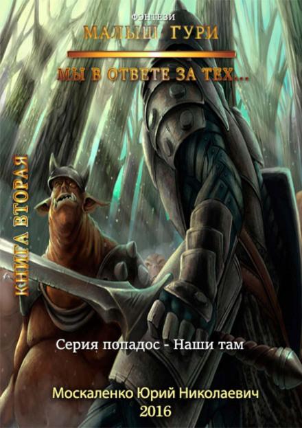 Мы в ответе за тех… - Юрий Москаленко